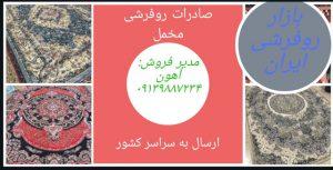 فروش روفرشی ارزان کیلویی